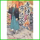 寺侍 市之丞 (光文社時代小説文庫)
