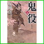 鬼役 (光文社時代小説文庫) 1~17 巻