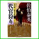 決定版: 夏目影二郎始末旅 (光文社時代小説文庫) 1~14 巻