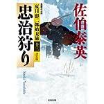 忠治狩り 決定版: 夏目影二郎始末旅(十三)