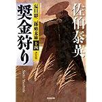 奨金狩り 決定版: 夏目影二郎始末旅(十四)