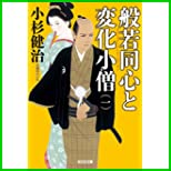 般若同心と変化小僧 (光文社時代小説文庫) 1~13 巻