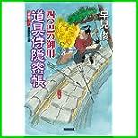 道具侍隠密帳 (光文社時代小説文庫) 1~4 巻