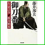 御刀番 左京之介 (光文社時代小説文庫)  1~6 巻