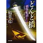 どんど橋: 剣客船頭(十二) (光文社時代小説文庫)