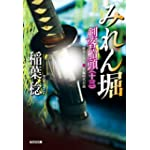 みれん堀: 剣客船頭(十三) (光文社時代小説文庫)