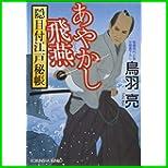 隠目付江戸秘帳 (光文社時代小説文庫) 1~2 巻