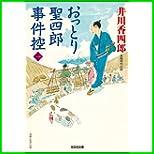 おっとり聖四郎事件控 (光文社時代小説文庫) 1~8 巻