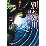 別れの川: 剣客船頭(十四) (光文社時代小説文庫)