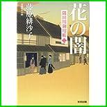 隅田川御用帳 (光文社時代小説文庫) 1~11 巻