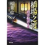 橋場之渡: 剣客船頭(十五) (光文社時代小説文庫)