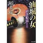 油堀の女: 剣客船頭(十六) (光文社時代小説文庫)