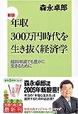 新版 年収300万円時代を生き抜く経済学