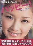 完全限定版 モーニング娘。石川梨華 卒業フォトBOOK 『石川梨華 幸せのあしあと ハッピー!』