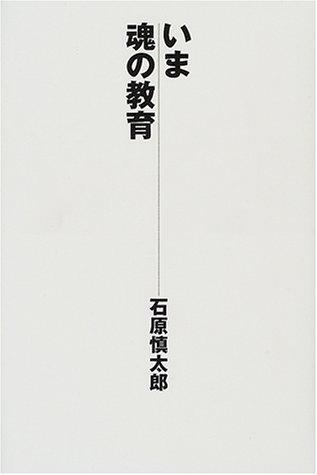 石原慎太郎 教育