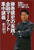 藤巻健史の実践・金融マーケット集中講義(上) 為替と金利はなぜ、いつ動くか編