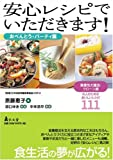 安心レシピでいただきます!(おべんとう・パーティ篇)—潰瘍性大腸炎・クローン病の人のためのおいしいレシピ111