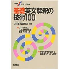 基礎英文解釈の技術100 大学受験スーパーゼミ 英6