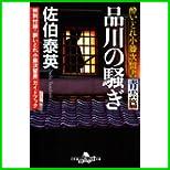 酔いどれ小籐次留書 青雲篇 (幻冬舎時代小説文庫) 1~1 巻