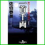 酔いどれ小籐次留書〈新装版〉 (幻冬舎文庫) 1~13 巻