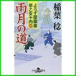 よろず屋稼業 早乙女十内 (幻冬舎時代小説文庫) 1~6 巻