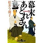 幕末あどれさん (幻冬舎時代小説文庫)