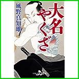 大名やくざ (幻冬舎時代小説文庫) 1~8 巻