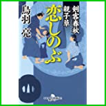 剣客春秋親子草 (幻冬舎時代小説文庫) 1~7 巻