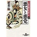 万願堂黄表紙事件帖 一 悪女と悪党 (幻冬舎時代小説文庫)