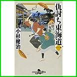仇討ち東海道 (幻冬舎時代小説文庫) 1~4 巻