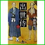 出世侍 (幻冬舎時代小説文庫) 1~3 巻