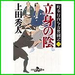 町奉行内与力奮闘記 (幻冬舎時代小説文庫) 1~3 巻