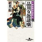 万願堂黄表紙事件帖 二 品川女郎謎噺 (幻冬舎時代小説文庫)
