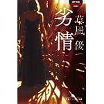 劣情 (幻冬舎アウトロー文庫)