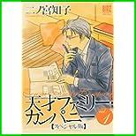 天才ファミリー・カンパニー―スペシャル版 (バーズコミックススペシャル) 全 6 巻