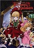 Rozen Maidenフィルムコミックス 1 (1)