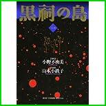 黒祠の島 (バーズコミックススペシャル) 全 3 巻