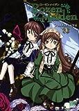 Rozen Maidenフィルムコミックス 3 (3)