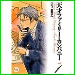 天才ファミリーカンパニー (幻冬舎コミックス漫画文庫) 1~6 巻