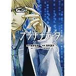 プラチナデータ (バーズコミックス スペシャル)