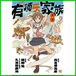 有頂天家族 (バーズコミックス) 1~3 巻