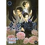 『東亰異聞 下 (幻冬舎コミックス漫画文庫)』 在庫あり。