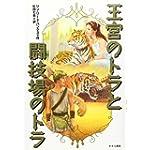 王宮のトラと闘技場のトラ