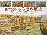 絵で見るある港の歴史—ささやかな交易の場から港湾都市への10,000年