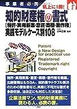 知的財産権の書式特許・実用新案・意匠・商標・著作権実践モデル―事業者必携