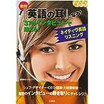CD3枚付 37のインタビューで鍛えるネイティヴ英語リスニング