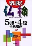 楽勝!仏検5級・4級合格講座