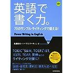 CD付 英語で書く力。70のサンプル・ライティングで鍛える!