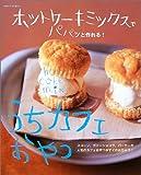 ホットケーキミックスでパパッと作れる!うちカフェおやつ—スコーン、ガトーショコラ、バーケーキ…人気のカフェおやつがすぐ作れちゃう!