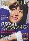 韓国ドラマNOW (Vol.10)